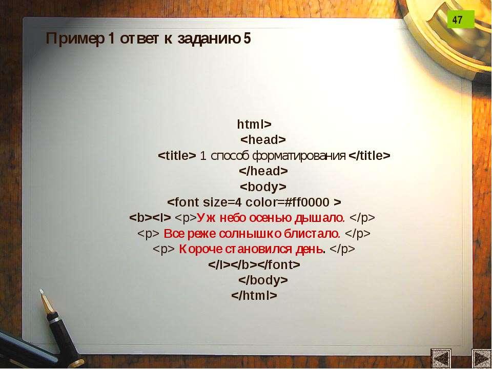 html> 1 способ форматирования Уж небо осенью дышало. Все реже солнышко блиста...
