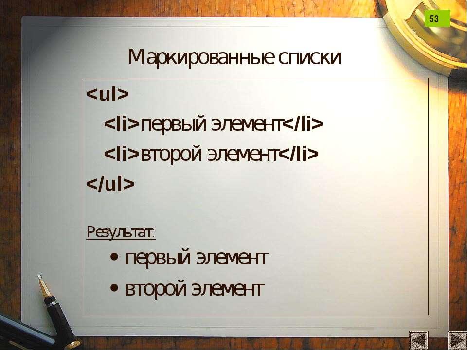 Маркированные списки первый элемент второй элемент Результат: первый элемент ...