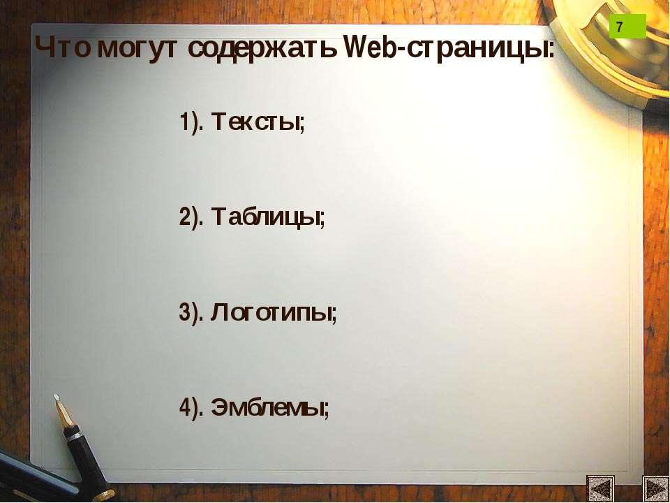Что могут содержать Web-страницы: 1). Тексты;  2). Таблицы;  3). Логотипы; ...