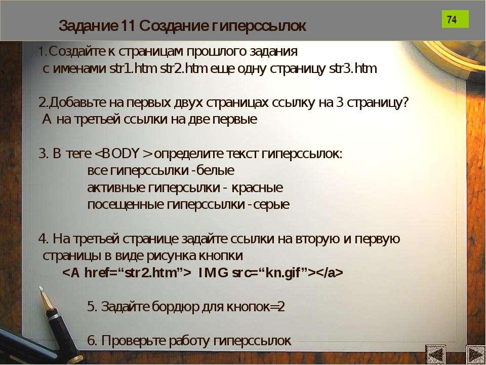 Задание 11 Создание гиперссылок 1.Создайте к страницам прошлого задания с име...