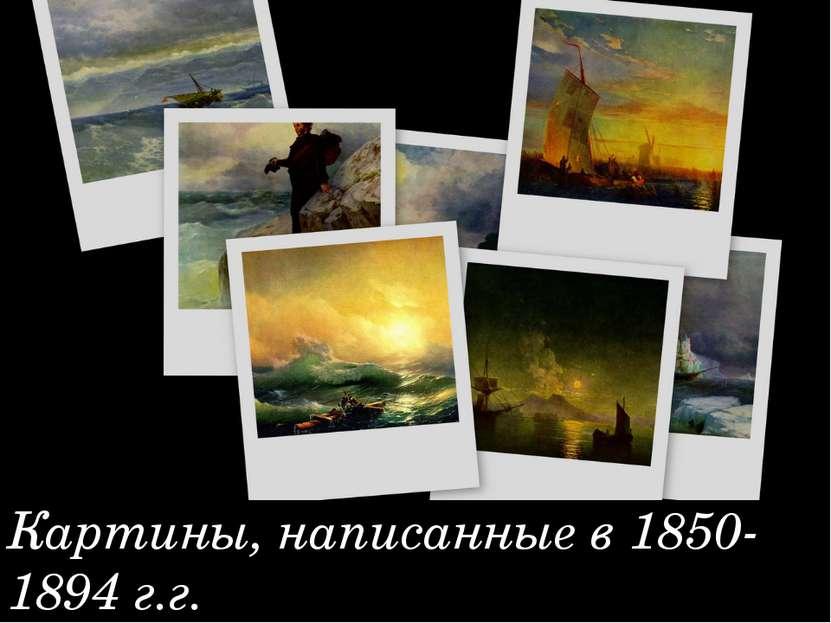 Картины, написанные в 1850- 1894 г.г.