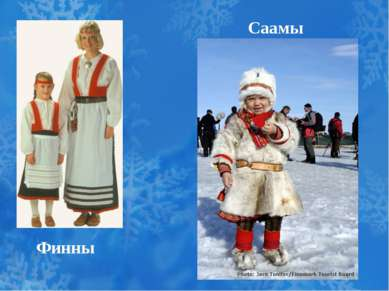 Финны Саамы