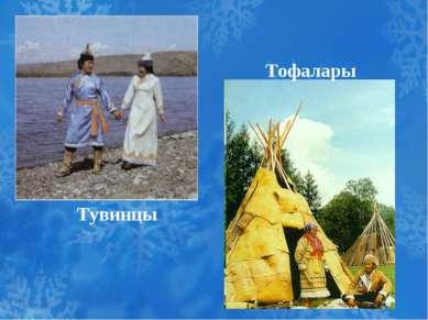 Тувинцы Тофалары