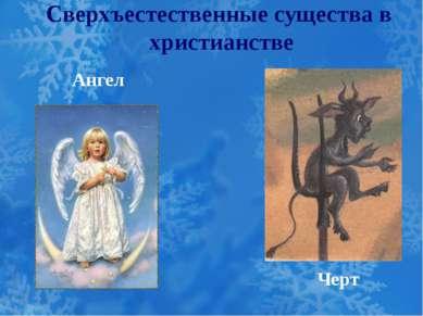 Сверхъестественные существа в христианстве Черт Ангел