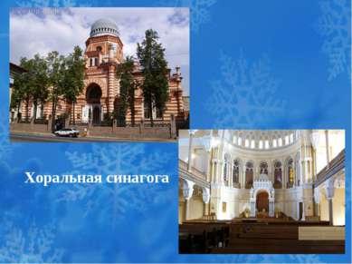 Хоральная синагога