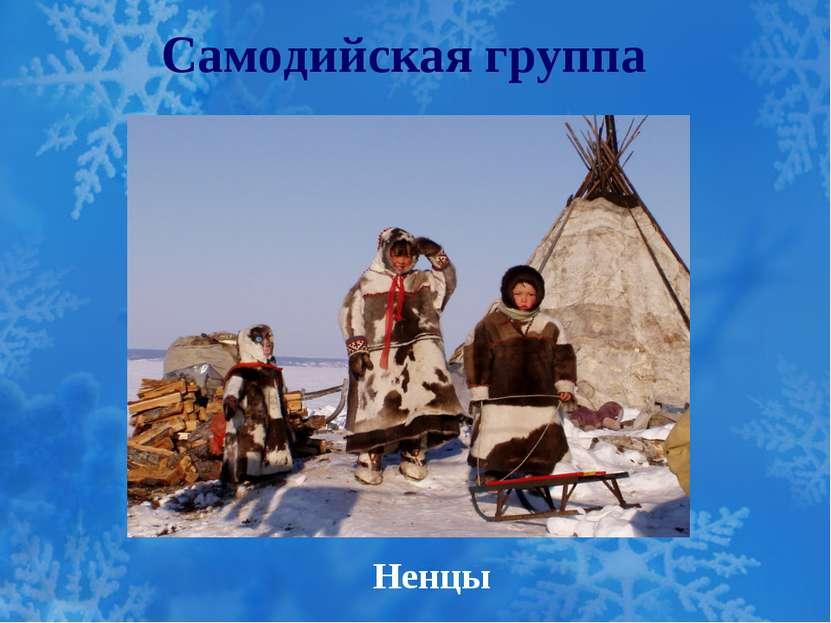 Самодийская группа Ненцы
