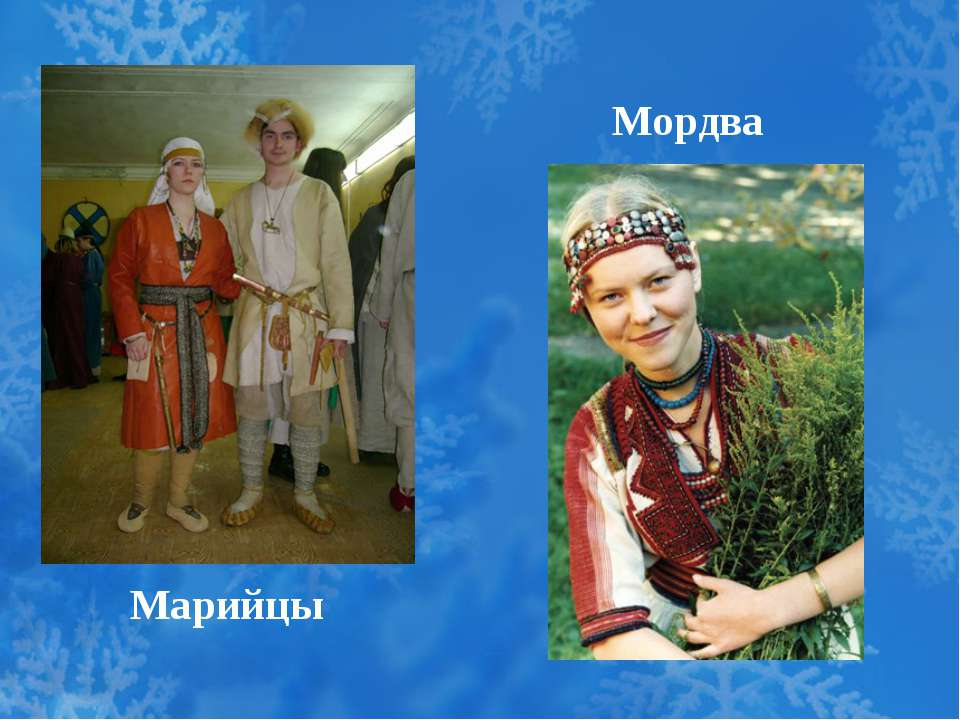 Марийцы Мордва