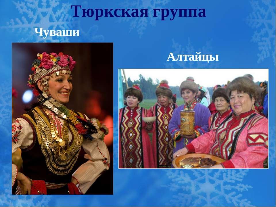Тюркская группа Чуваши Алтайцы