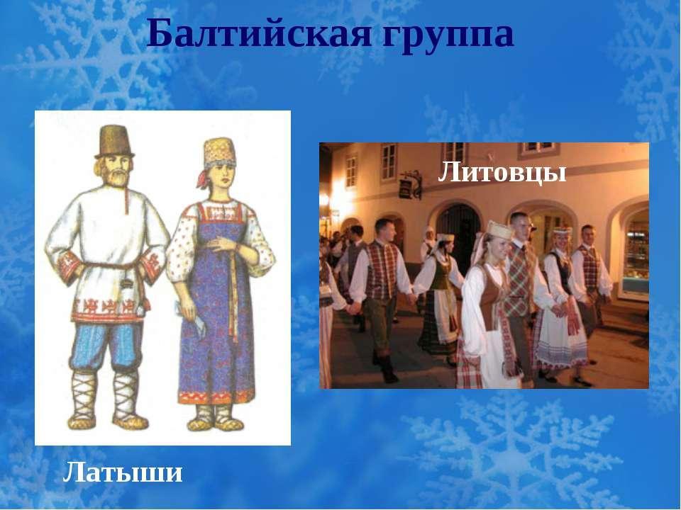 Балтийская группа Литовцы Латыши
