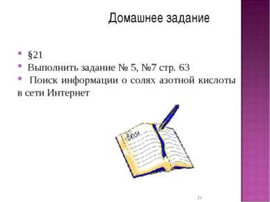 Домашнее задание §21 Выполнить задание № 5, №7 стр. 63 Поиск информации о сол...