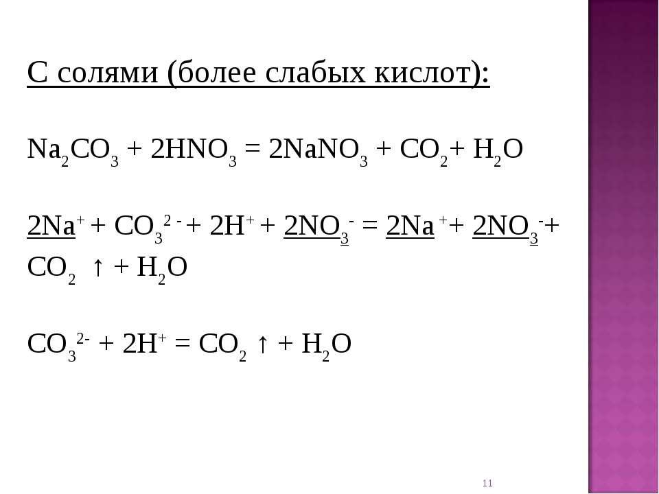 * C солями (более слабых кислот): Na2CO3+ 2HNO3= 2NaNO3+ CO2+ H2O 2Na+ + C...