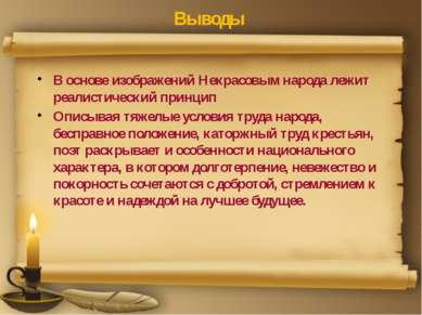 Выводы В основе изображений Некрасовым народа лежит реалистический принцип Оп...