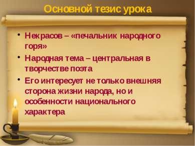 Основной тезис урока Некрасов – «печальник народного горя» Народная тема – це...
