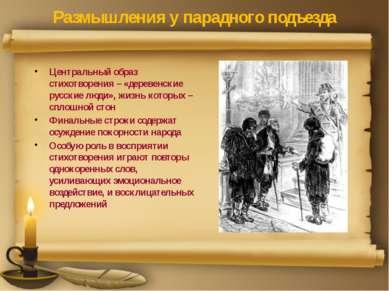 Размышления у парадного подъезда Центральный образ стихотворения – «деревенск...