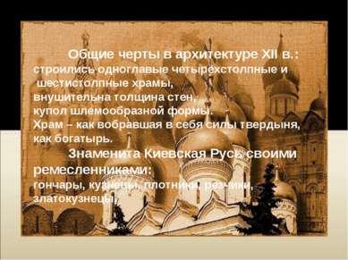 Общие черты в архитектуре XII в.: строились одноглавые четырехстолпные и шест...