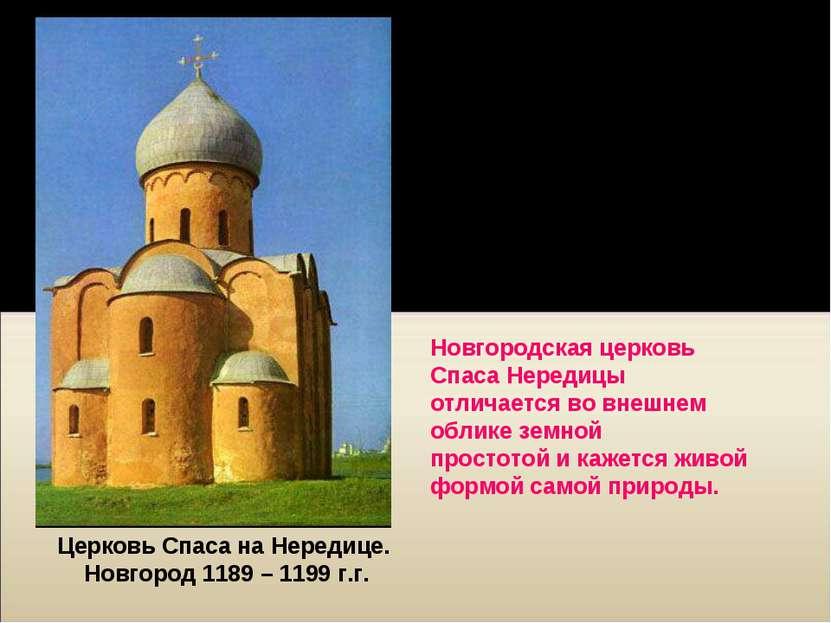 Церковь Спаса на Нередице. Новгород 1189 – 1199 г.г. XI – XII в. на Руси – пе...