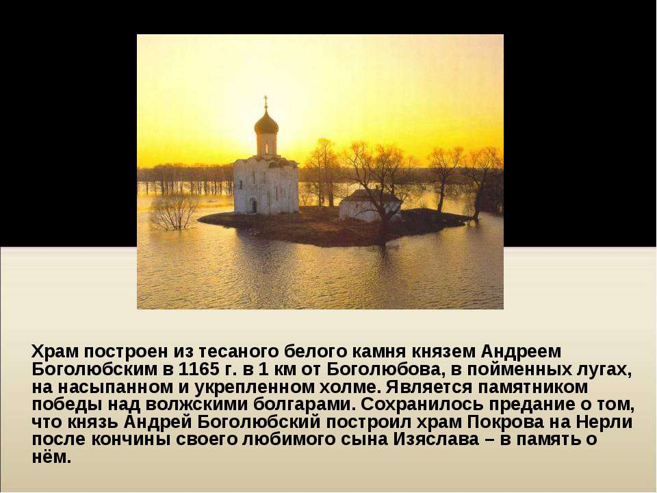 Храм построен из тесаного белого камня князем Андреем Боголюбским в 1165г. в...