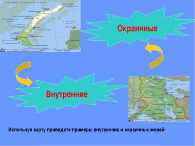 Залив - часть океана, моря, вдающаяся в сушу Найдите на карте в атласе заливы