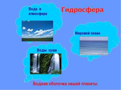 Распределение воды на Земле