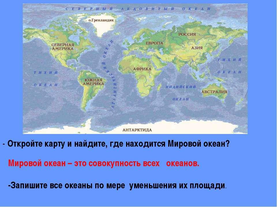 Тихий океан Атлантический океан Индийский океан Северный Ледовитый океан 178,...