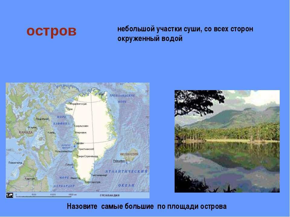 О С Т Р О В А Материковые Вулканические Коралловые (атоллы) по происхождению