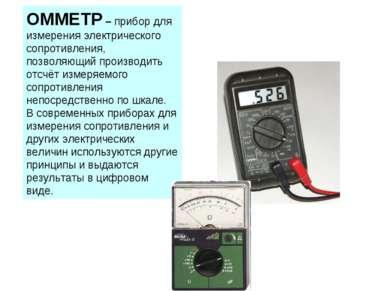 ОММЕТР – прибор для измерения электрического сопротивления, позволяющий произ...