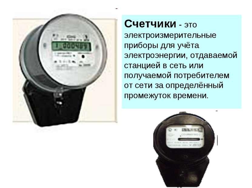Счетчики - это электроизмерительные приборы для учёта электроэнергии, отдавае...