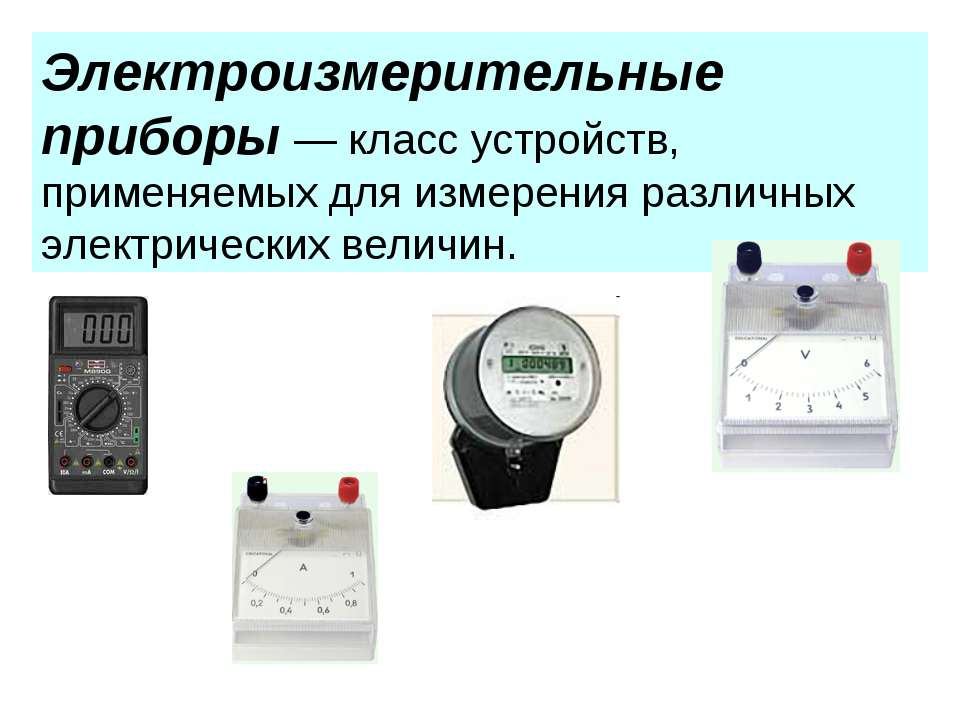 Электроизмерительные приборы — класс устройств, применяемых для измерения раз...