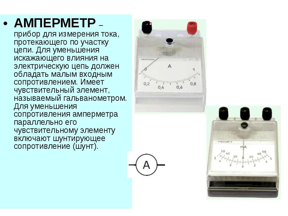 АМПЕРМЕТР – прибор для измерения тока, протекающего по участку цепи. Для умен...