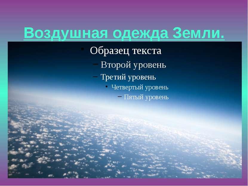 Воздушная одежда Земли.