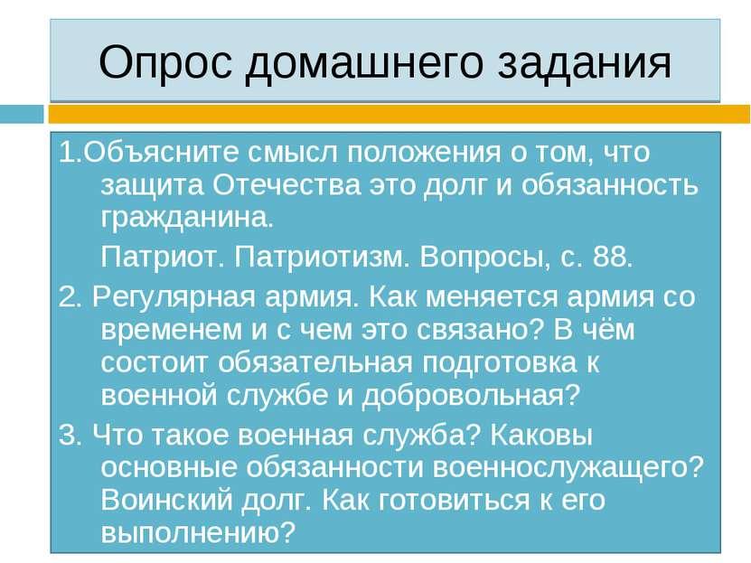Опрос домашнего задания 1.Объясните смысл положения о том, что защита Отечест...