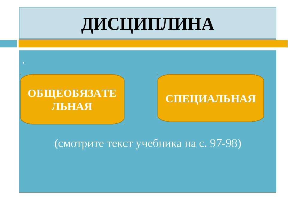 ДИСЦИПЛИНА . (смотрите текст учебника на с. 97-98) ОБЩЕОБЯЗАТЕЛЬНАЯ СПЕЦИАЛЬНАЯ
