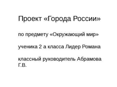 Проект «Города России» по предмету «Окружающий мир» ученика 2 а класса Лидер ...