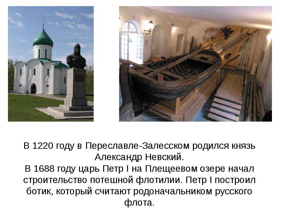 В 1220 году в Переславле-Залесском родился князь Александр Невский. В 1688 го...