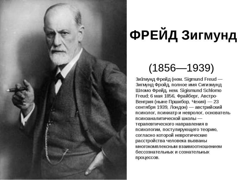 ФРЕЙД Зигмунд (1856—1939) Зи гмунд Фрейд (нем. Sigmund Freud — Зигмунд Фройд,...