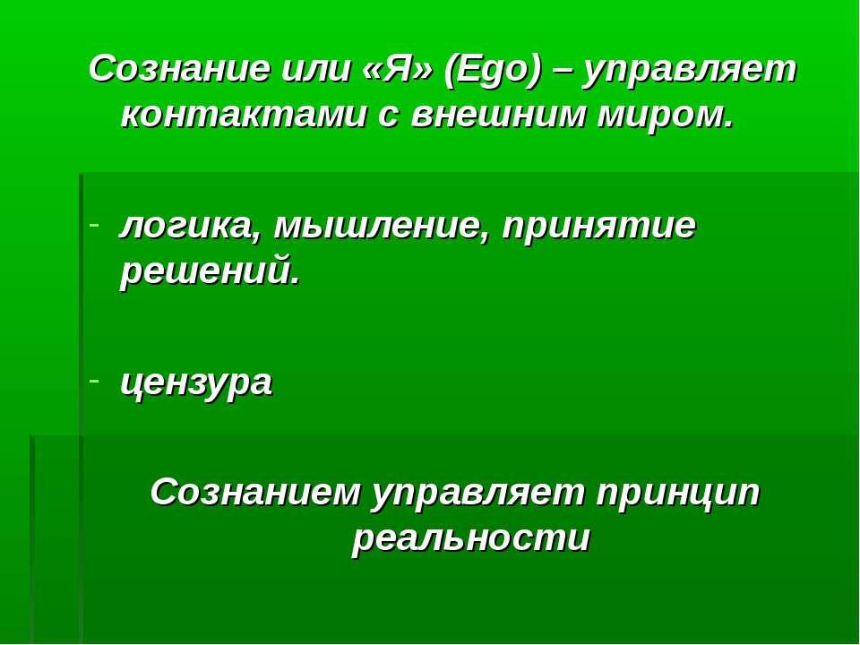 Сознание или «Я» (Ego) – управляет контактами с внешним миром. логика, мышлен...