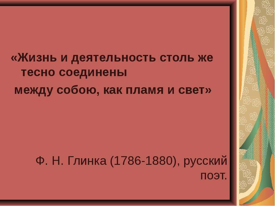 «Жизнь и деятельность столь же тесно соединены между собою, как пламя и свет»...