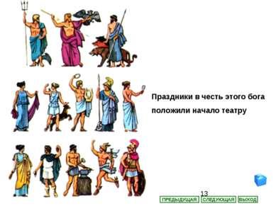 Праздники в честь этого бога положили начало театру СЛЕДУЮЩАЯ ВЫХОД ПРЕДЫДУЩАЯ