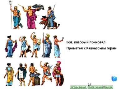 Бог, который приковал Прометея к Кавказским горам СЛЕДУЮЩАЯ ВЫХОД ПРЕДЫДУЩАЯ