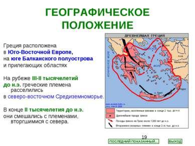 ГЕОГРАФИЧЕСКОЕ ПОЛОЖЕНИЕ Греция расположена в Юго-Восточной Европе, на юге Ба...