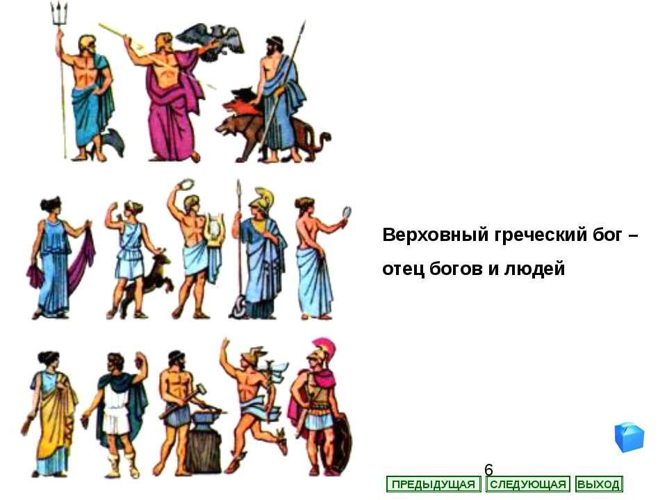 Верховный греческий бог – отец богов и людей СЛЕДУЮЩАЯ ВЫХОД ПРЕДЫДУЩАЯ
