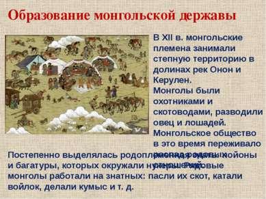 Образование монгольской державы В XII в. монгольские племена занимали степную...