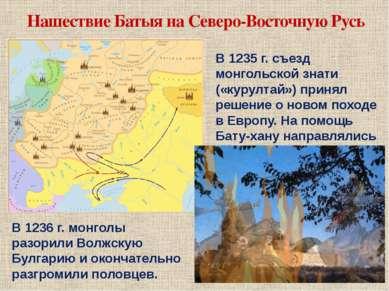 Нашествие Батыя на Северо-Восточную Русь В 1235 г. съезд монгольской знати («...