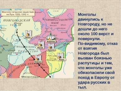 Монголы двинулись к Новгороду, но не дошли до него около 100 верст и повернул...