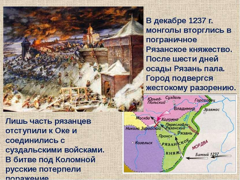 В декабре 1237 г. монголы вторглись в пограничное Рязанское княжество. После ...