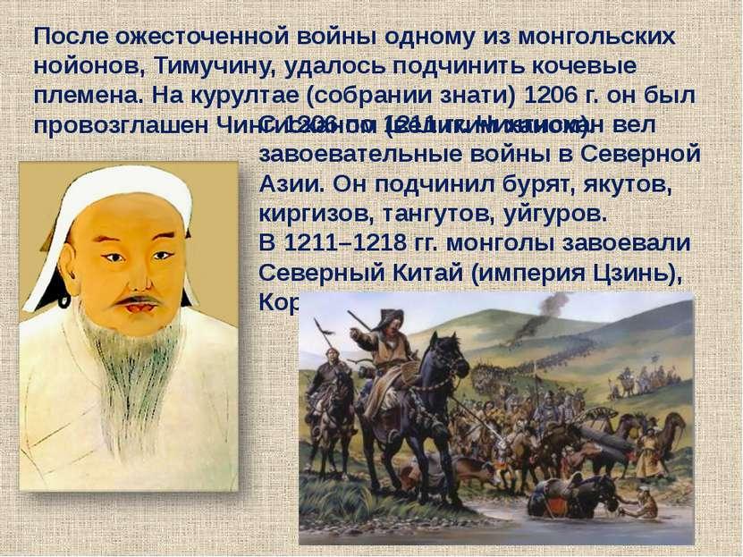 После ожесточенной войны одному из монгольских нойонов, Тимучину, удалось под...