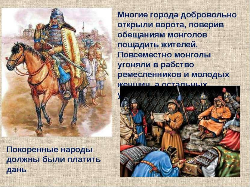 Многие города добровольно открыли ворота, поверив обещаниям монголов пощадить...