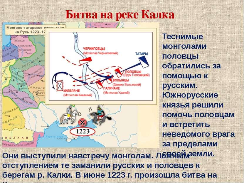 Битва на реке Калка Теснимые монголами половцы обратились за помощью к русски...
