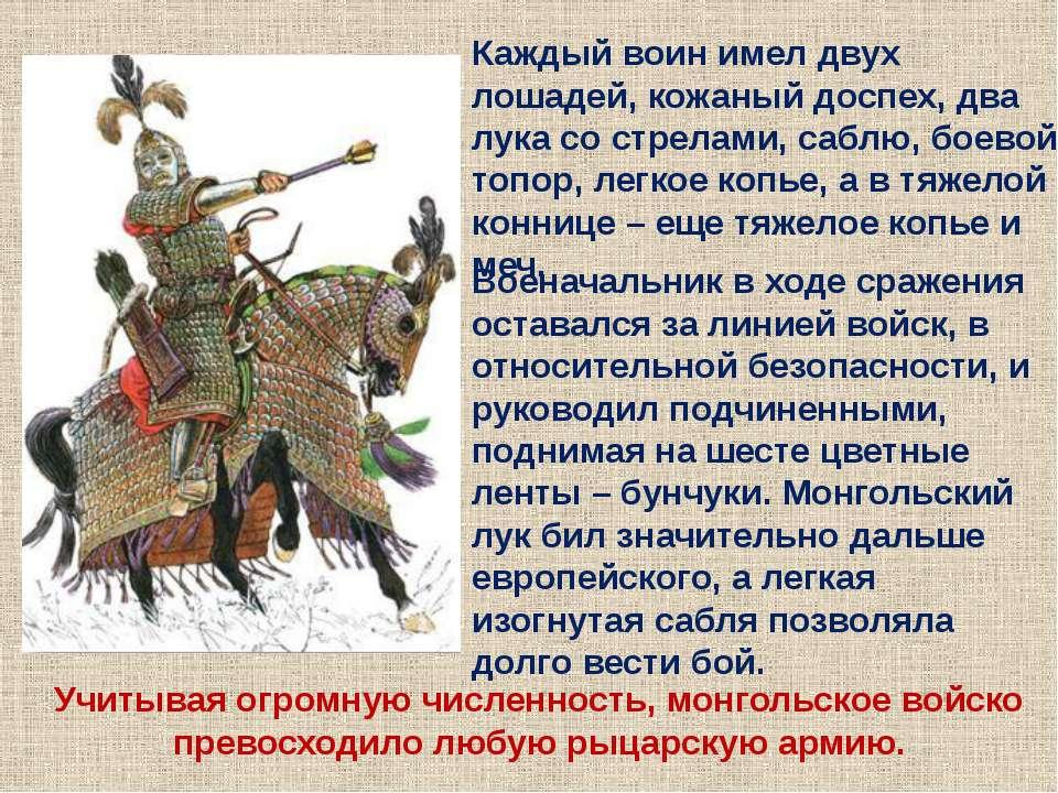 Каждый воин имел двух лошадей, кожаный доспех, два лука со стрелами, саблю, б...