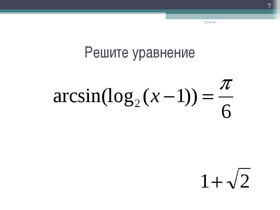 Решите уравнение * *